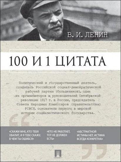 100 и 1 цитата / Владимир Ленин / 2016