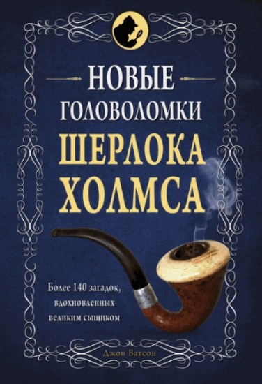 Новые головоломки Шерлока Холмса / Ватсон Джон / 2015