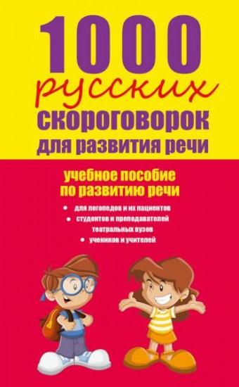 1000 русских скороговорок для развития речи / Елена Лаптева / 2015