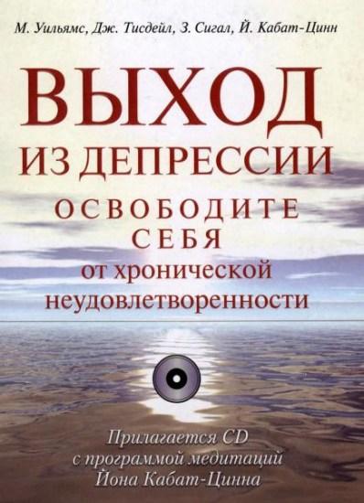 Выход из депрессии (+ CD) / Марк Уильямс, Джон Тисдейл, Зиндел Сигал, Джон Кабат-Зинн / 2011