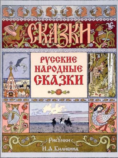 Русские народные сказки / Билибин И. / 2013
