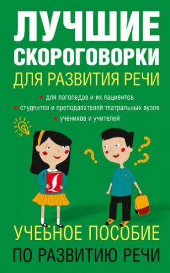 Лучшие скороговорки для развития речи / Елена Лаптева / 2016