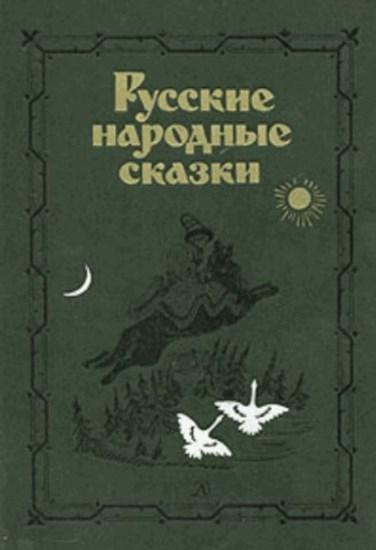 Русские народные сказки. Антология / Аникин Владимир / 1978