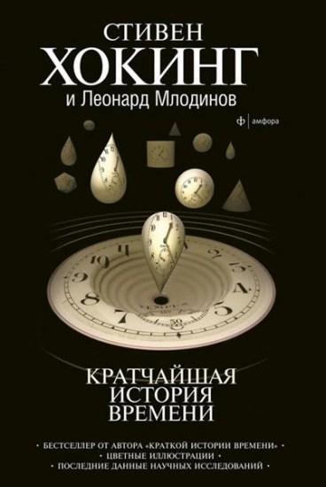 Кратчайшая история времени / Стивен Хокинг, Леонард Млодинов / 2006