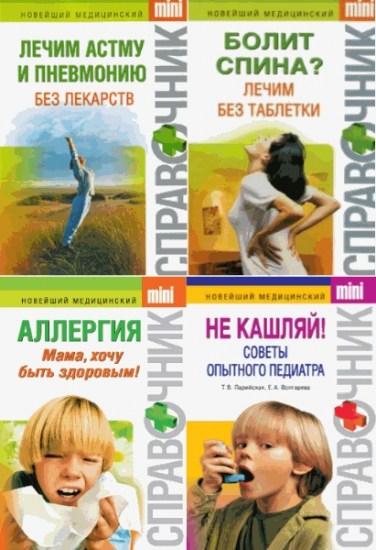 Новейший медицинский справочник mini. Сборник (5 книг) / Парийская Тамара, Макарова Ирина / 2009