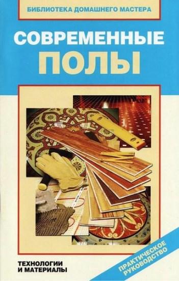 Современные полы: технологии и материалы / Назарова В. И. / 2011