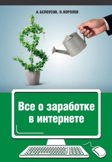 Все о заработке в интернете / Никита Королев / 2015