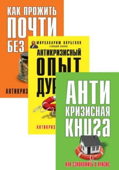 Антикризисная книга для умных. Серия из 3 книг / Е. Свиридова, М. Норбеков, Г. Волков / 2015