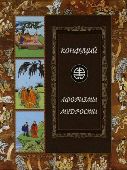 Афоризмы мудрости / Конфуций / 2008