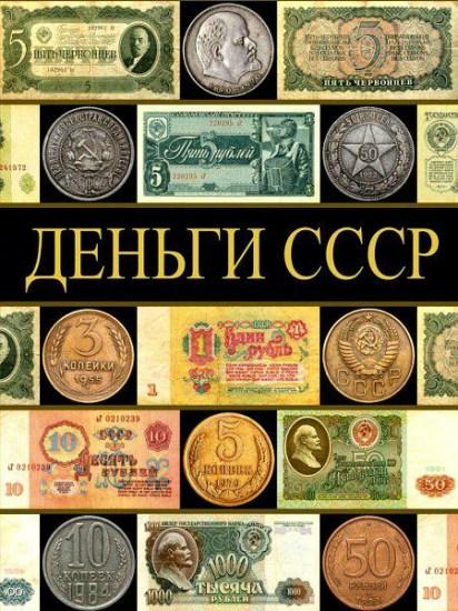 Деньги СССР / Павел Рабин / 2015