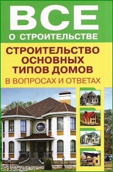 Строительство основных типов домов в вопросах и ответах / В.И. Рыженко / 2011