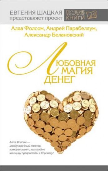 Любовная магия денег / А. Парабеллум, А. Белановский, А. Фолсом / 2016