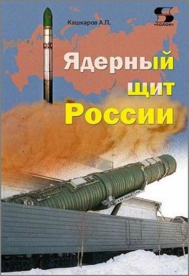 Ядерный щит России / А.П.Кашкаров / 2016