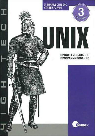 UNIX. Профессиональное программирование, 3-е издание / Стивен А. Раго, Уильям Ричард Стивенс / 2014