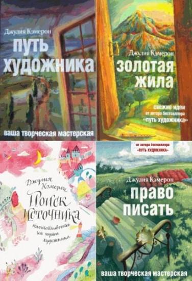 Ваша творческая мастерская. Сборник (4 книги) / Кэмерон Джулия / 2015-2016