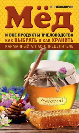 Мед и все продукты пчеловодства. Как выбрать и как хранить / Вадим Тихомиров / 2016