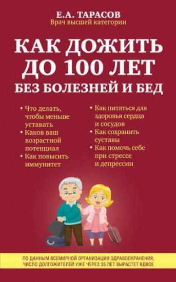 Как дожить до 100 лет без болезней и бед / Евгений Тарасов / 2016