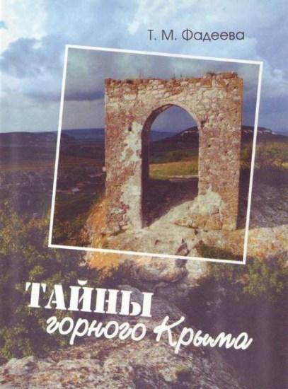 Тайны горного Крыма / Фадеева Т.М. / 2007