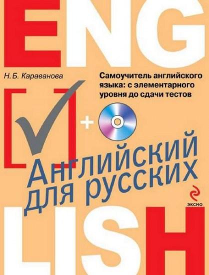 Самоучитель английского языка: с элементарного уровня до сдачи тестов / Караванова Н.Б. / 2013