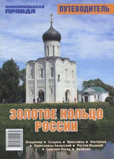 Золотое кольцо России / Антонов А., Врнакова М. / 2016